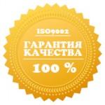 сертификат ISO9002