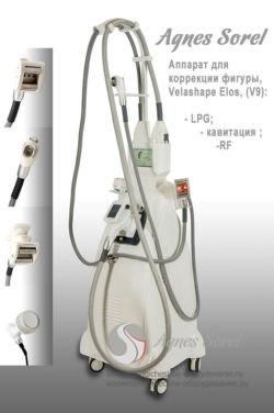 Косметологический аппарат LPG V9