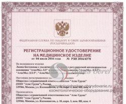 Регистрационное Удостоверение лампа лупа