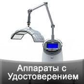 Аппараты с Регистрационным Удостоверением