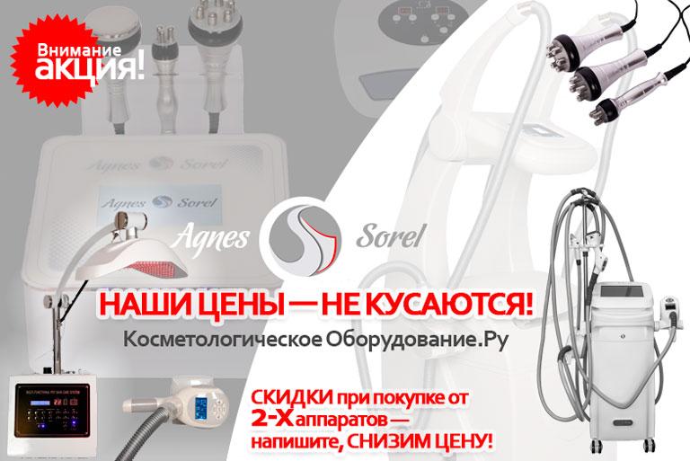 Косметологическое Оборудование Акции