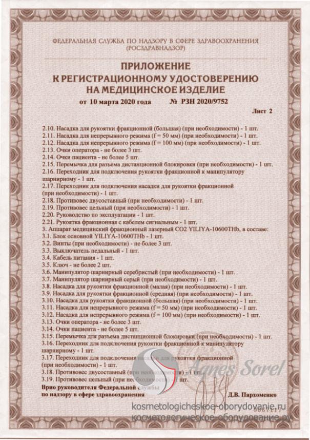 Регистрационное Удостоверение лазер Хонкон