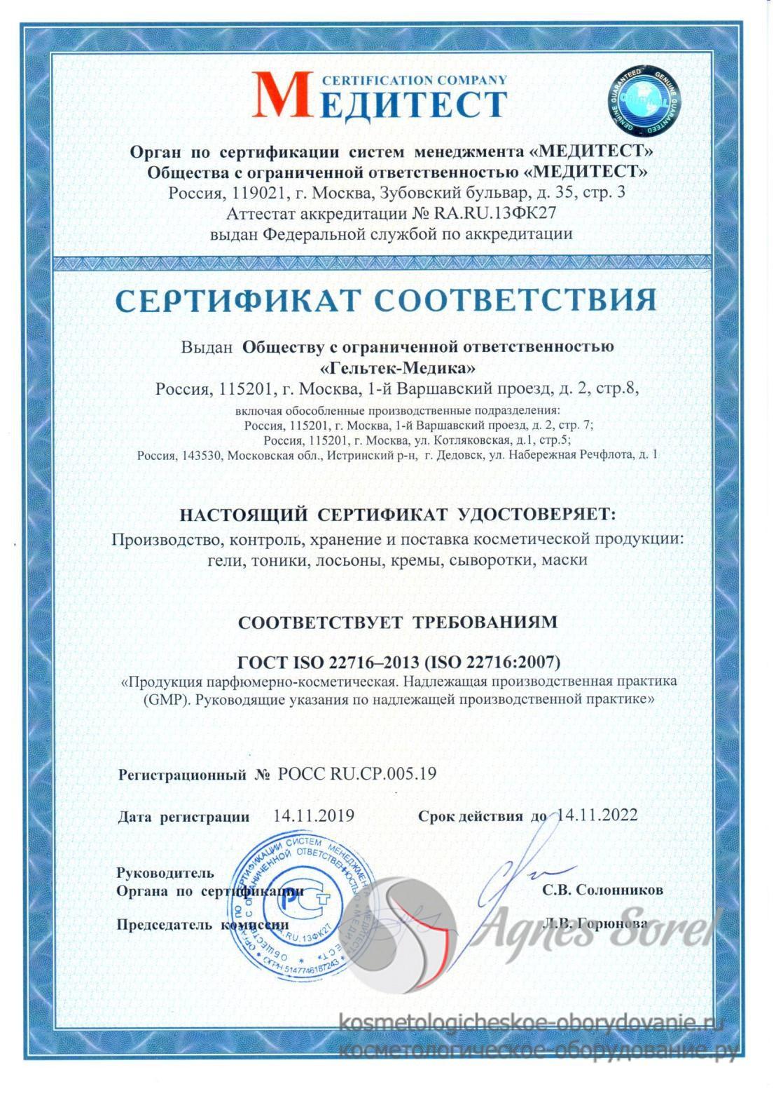 Гельтек Сертификат Соответствия