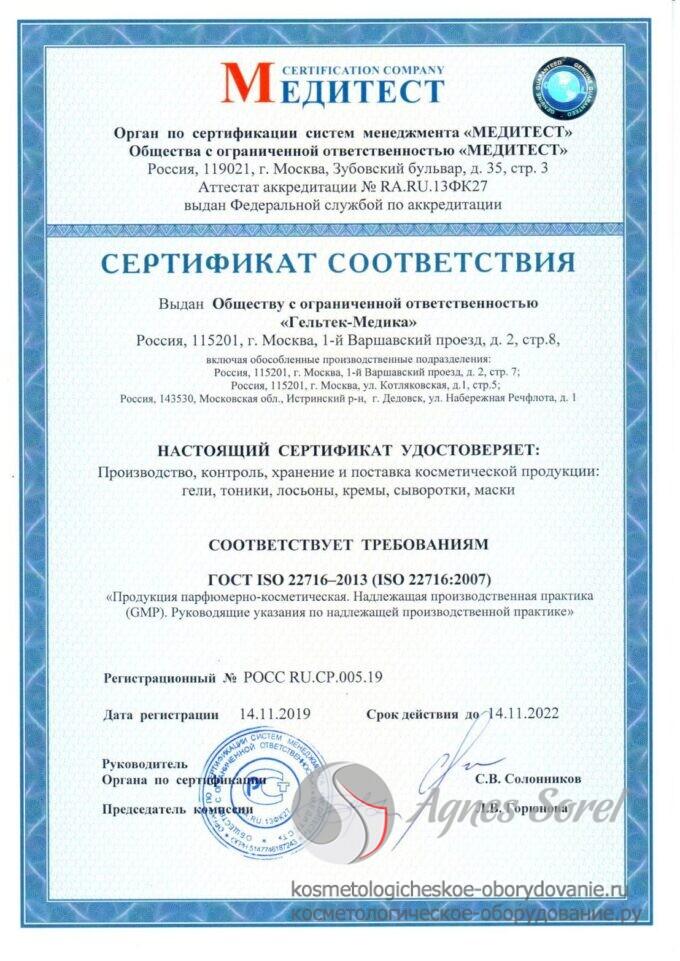 Гели Гельтек Сертификат